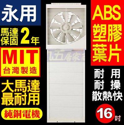 含稅又免運 永用牌 FC-1012 10吋 靜音室內窗型吸排風扇 抽風機 通風扇 排風扇『九五居家』FC1012