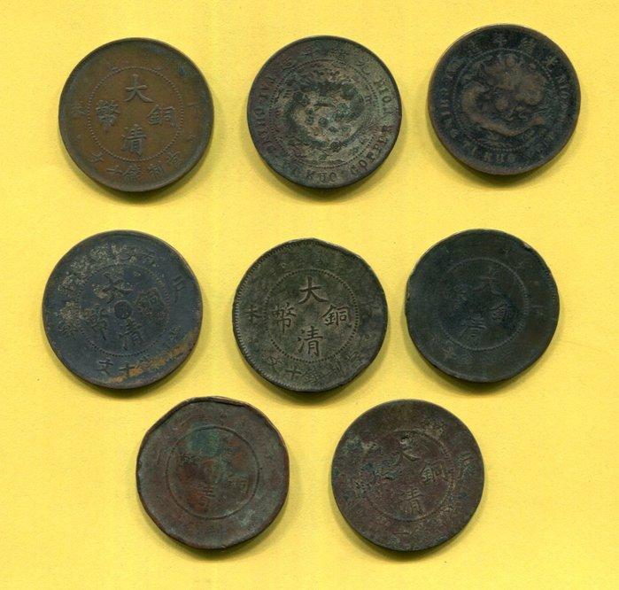 大清銅幣8個