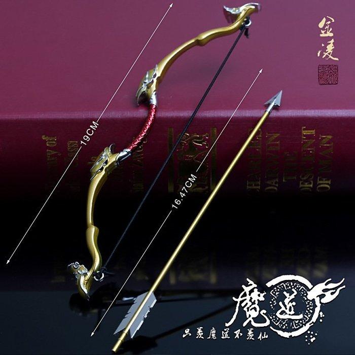 魔道祖師金陵弓箭(贈送刀劍架)