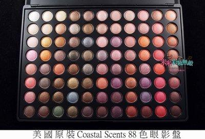 【米米彩妝無敵】美國原裝Coastal Scents 88色眼影盤 Metal Mania Palette 特價650元