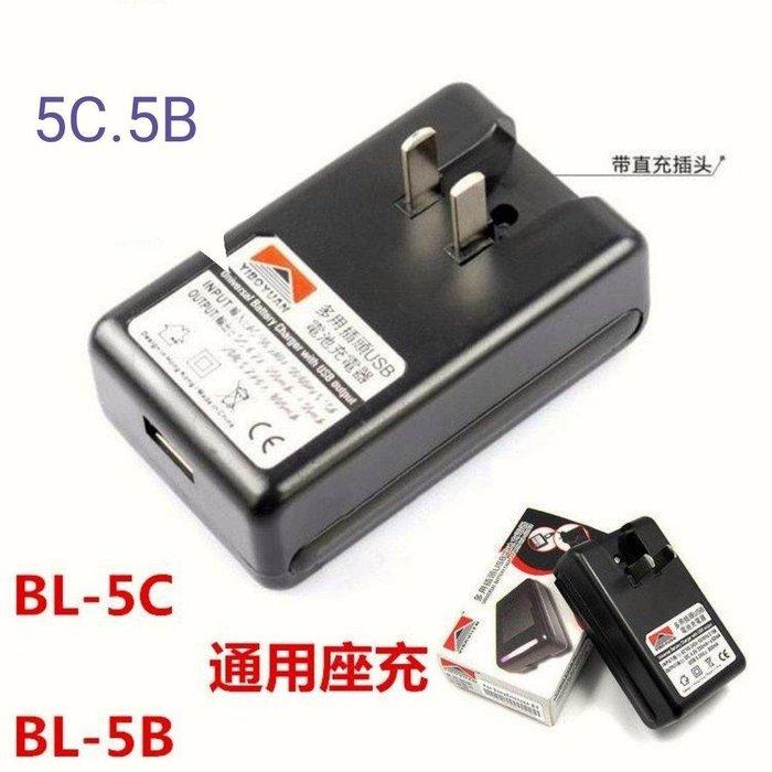 #萬粘大樓#  BL5C-BL5B專用充電器座充/旅充充電器帶USB