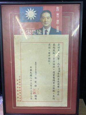 『華山堂』早期 台灣省長 宋楚瑜 選舉 競選 文宣 海報 省長 選舉