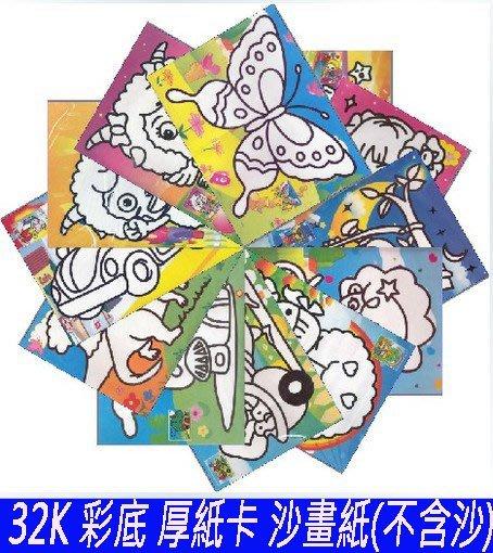 ♥*粉紅豬的店*♥活動 必備 獎勵 禮物 兒童 沙畫紙 創意 手工 DIY 黏貼 砂畫 彩底 厚紙 不含沙 批發-預購
