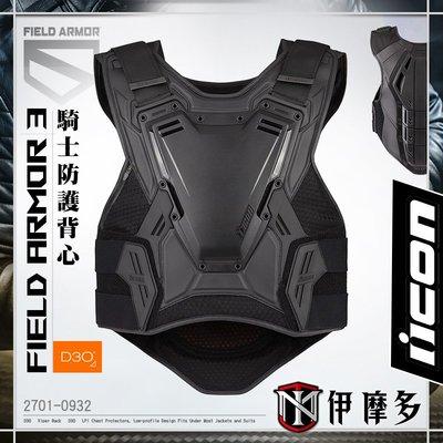 伊摩多※最新武裝 美國 iCON Field Armor 3 騎士防護背心 D3O 胸背 護具 龜甲 防摔衣