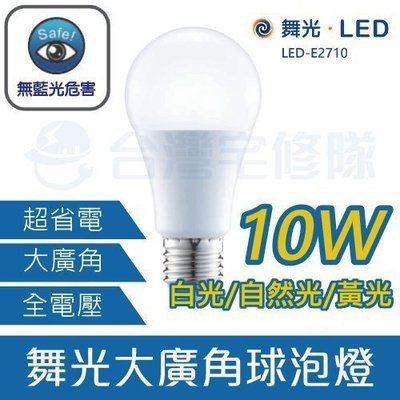 舞光LED E27 10W 球泡燈泡白...