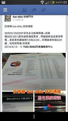 fuji xerox CM205F ~ 各部維修零件 ~ 故障碼092-651(同CM215Fw / cm225fw )