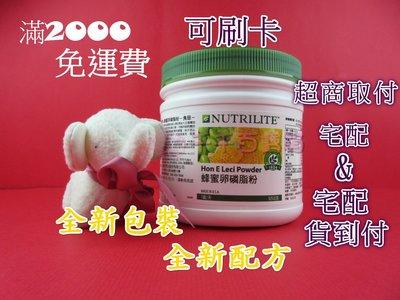 安麗 紐崔萊 蜂蜜卵磷脂粉【 滿2000免運,可宅配貨到付款/超商取付】安麗紐崔萊 卵磷脂粉 卵磷脂 【1990】