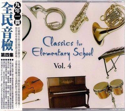 *【絕版品】CLASSICS FOR ELEMENTARY SCHOOL // 全民音檢 第四集 ~ 雙 CD 裝
