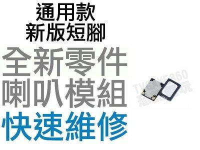 通用款 新版 短腳喇叭 喇叭模組 OPPO F510F 無聲音 雜音 零件 手機維修 全新零件 專業維修【台中恐龍電玩】