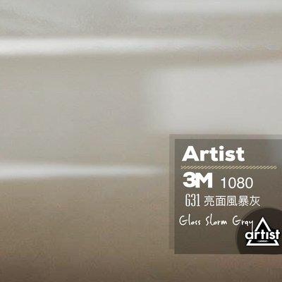 【Artist阿提斯特】 正3M Scotchprintl 1080 G31 亮面 風暴灰 車貼專用膠膜(預購款)