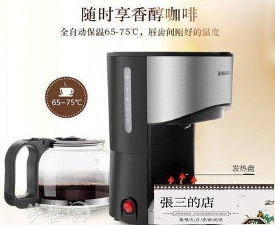 泡茶機 咖啡機家用全半自動小型不銹鋼迷你美式滴漏泡茶機員工禮品【張三的店】