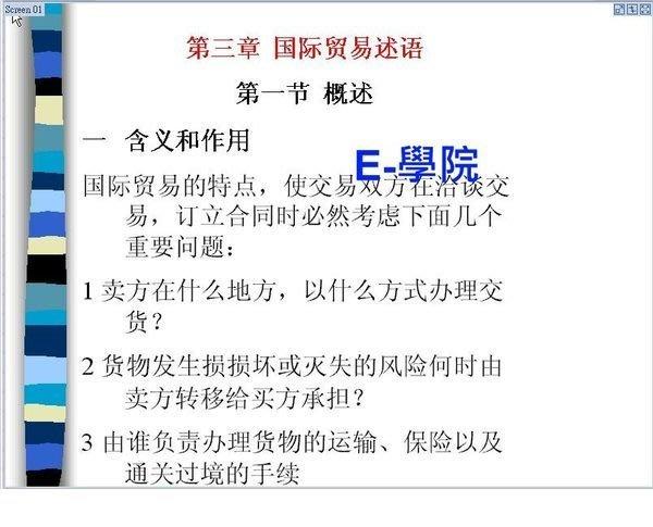 【商-216】國際貿易實務  教學影片 / 48 堂課 / 買一送一大方送, 320 元 !