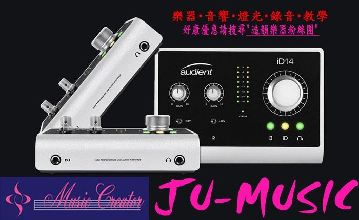 造韻樂器音響- JU-MUSIC - 全新 Audient ID14 錄音介面 USB DAC 麥克風前級