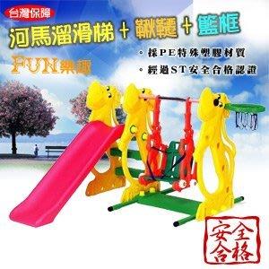 【推薦+】河馬滑梯+鞦韆+籃框P072-SL13造形溜滑梯.兒童遊樂設施.戶外休閒.親子互動.兒童用品哪裡買專賣店