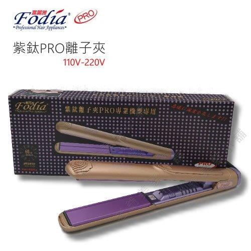 (免運)Fodia 富麗雅 紫鈦離子夾 D1 (2021改版新款)
