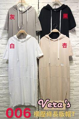 【Z0405-006】(現貨)橫壓條長版帽T
