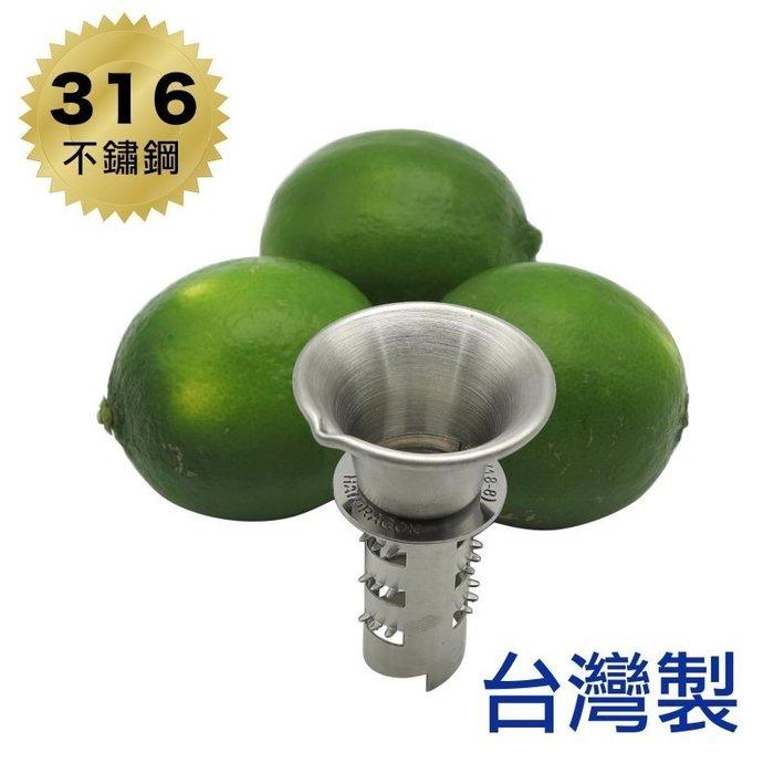 「CP好物」檸檬取汁器 316不鏽鋼製作 擠汁器榨汁器果汁機創意廚房小物 - 台灣製