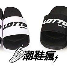 ⚡️潮鞋瘋⚡️LOTTO樂得 輕量休閒拖鞋 男女拖鞋 白色LT9AMS1019  黑色LT9AMS1010