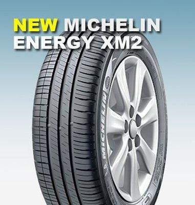+OMG車坊+全新米其林輪胎 ENERGY XM2 195/65-15 直購價2500元 低噪音節能胎 高磨耗表現