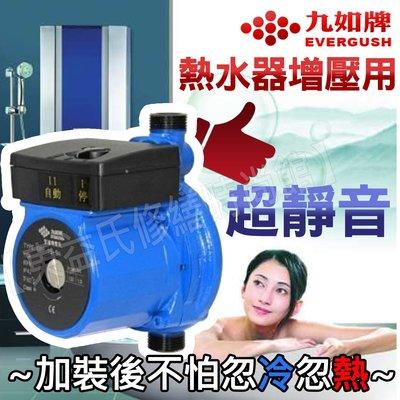 【東益氏】熱水器專用加壓馬達 穩壓機 九如牌 ERP15-9A 同葛蘭富UPA-15 同JA-80 小水壓救星 安裝簡單