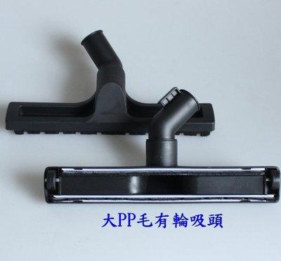 凱馳 WD3300 MD5吸塵器 吸頭 FIXMAN【大PP毛有輪吸頭 】工業吸塵器【副廠現貨】