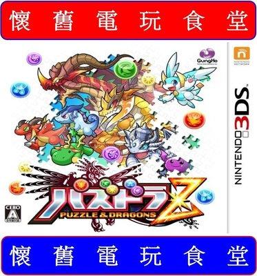 ※ 現貨『懷舊電玩食堂』《正日本原版》【3DS】龍族拼圖 Z Puzzle & Dragons Z