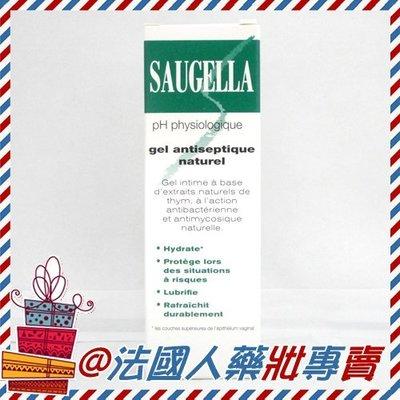 @法國人 賽吉兒 高效修護保濕凝膠30ml 加強型 私密肌膚保養