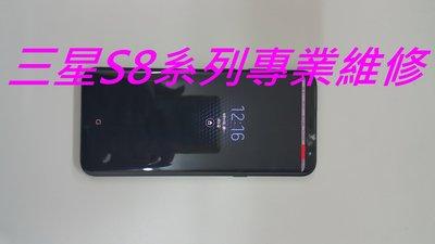 Samsung S8 S8+ NOTE8 專業維修 螢幕碎裂 功能顯示皆正常 玻璃破裂 觸控正常