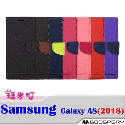 ☆瑪麥町☆ GOOSPERY SAMSUNG Galaxy A8(2018) FANCY 雙色皮套 撞色 可插卡 磁扣