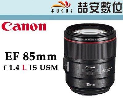 《喆安數位》CANON EF 85mm F1.4 L IS USM 定焦鏡頭 人像 中望遠 防手震 平輸 一年保固 #2