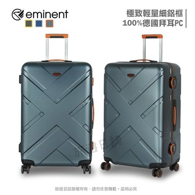 『旅遊日誌』eminent 萬國通路 行李箱 24吋 旅行箱 細鋁框 霧面 雙排靜音輪 拉桿箱 9P0