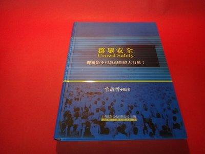 【愛悅二手書坊 14-55】群眾安全:群眾是不可忽視的偉大力量     官政哲/著     成陽出版