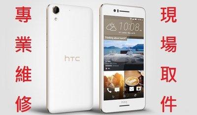 【12號】手機現場維修 HTC Desire 728  螢幕破裂/電池膨脹/無法充電/泡水/摔機/