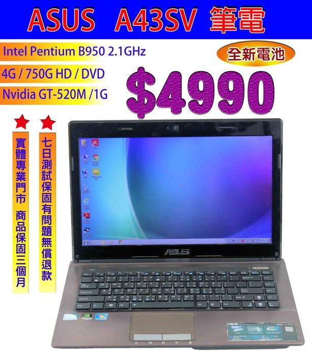 【開心驛站】全新電池~二手華碩ASUS A43SV 14吋筆電B950/4G/750G/DVD/GT520-1G