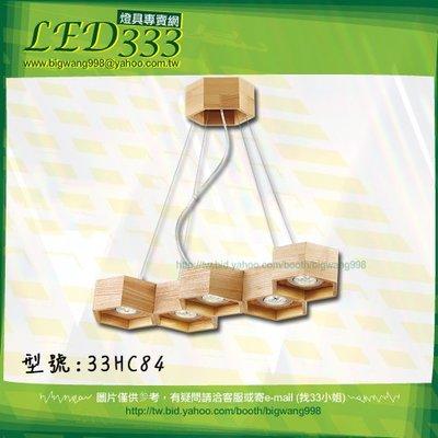 §LED333§(33HC84) LED-5W 5燈 創意個性蜂巢實木吊 燈特色燈具-居家布置-咖啡廳-展覽