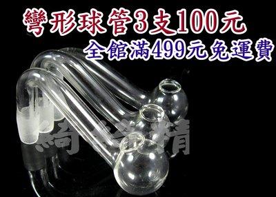 &綺綺精品館& 全館滿499免運費(3支100元)《水煙斗水煙壺專用彎形玻璃球煙球管》