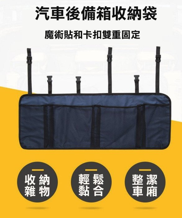 【RONG.SHI.DAI 汽車用後備箱 收納掛袋 置物袋 車用儲物袋座椅椅背掛袋 車用收納袋 置物箱收納378F43