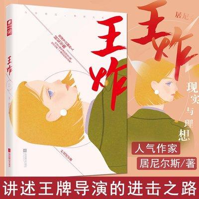正版 王炸 居尼爾斯著  以雙姝視角講述導演的進擊之路 還原一個美麗又殘酷的綜藝世界  愛格青春小說