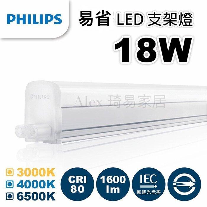 新品【Alex】【飛利浦經銷商】PHILIPS 飛利浦 BN022 / 易省 LED支架燈 4尺 18W (新上市)