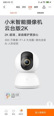 小米雲台智能攝像頭2K版本