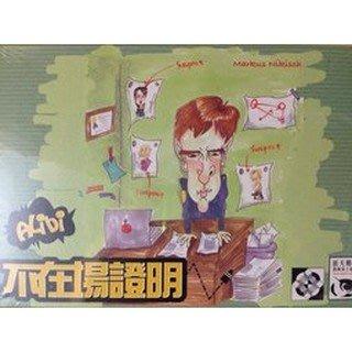 [玩具牧場實體店面](免運+送牌套) 不在場證明 Alibi 現貨 桌遊 與其他遊戲加購可折30元