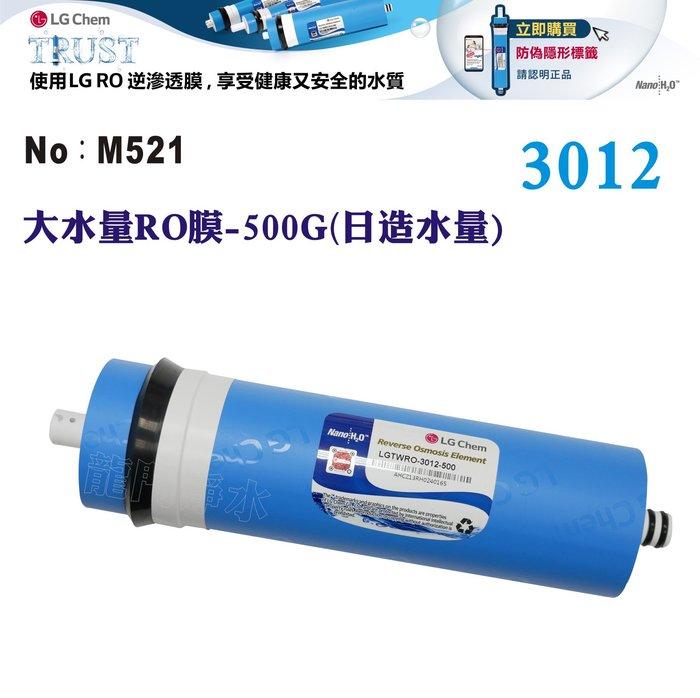 【龍門淨水】原裝進口LG RO膜500加侖 大造水量逆滲透膜 RO純水機 第四道 日造水量500加侖(M521)