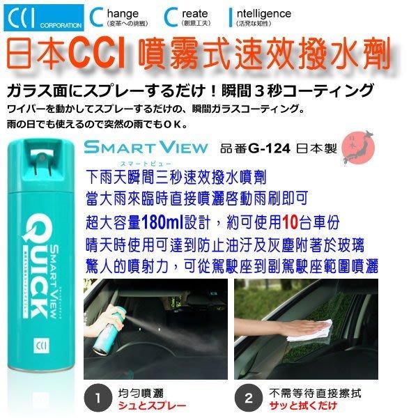 和霆車部品中和館—日本CCI SMART VIEW 3秒瞬間即噴式速撥水劑 免雨刷 防止油汙 G-124 0170266