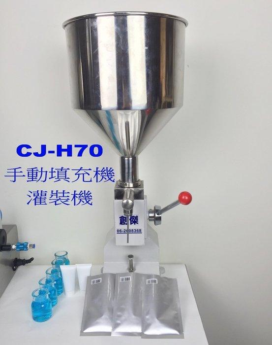㊣創傑CJ-H70手動液體計量充填機*充填可流動如:蜂蜜.面膜液.精華液..等灌裝機分裝機真空機定量機封口機印字機封杯機