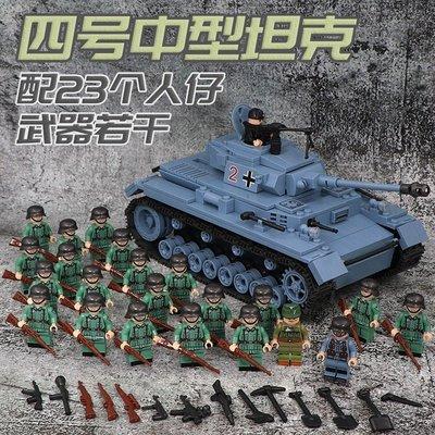 高積木 坦克B組 四號坦克 IV戰車 德意志 23士兵德軍 指揮官 武器增兵包 坦克兵 軍事二戰 第三方 非樂高LEGO