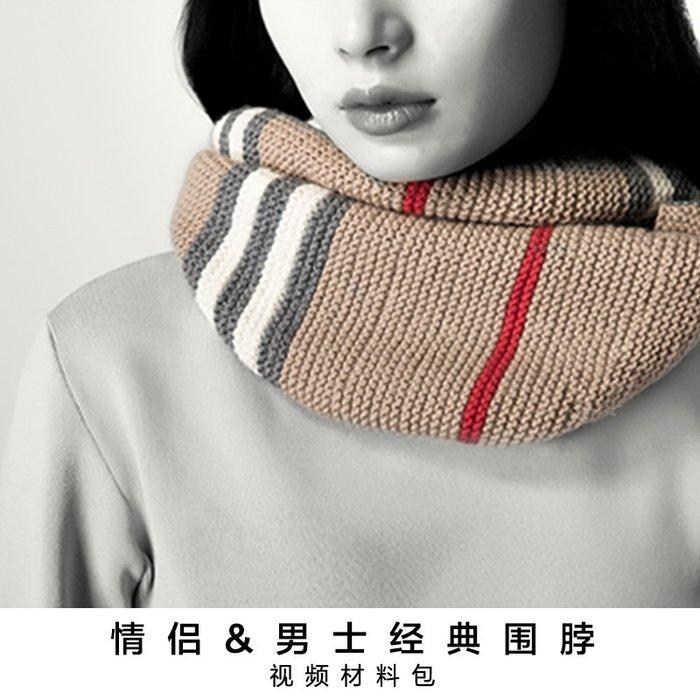 聚吉小屋 #蘇蘇姐家情侶&男士經典圍脖手工圍巾毛線diy編織粗羊毛線團材料包
