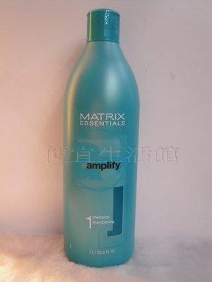 便宜生活館【洗髮精】 MATRIX 美傑仕 彈力系列-彈力洗髮乳1000ml-讓細軟髮膨度十足~