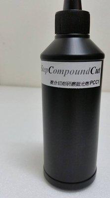 愛車美*~One Step Compound Cut PCC1複合切削研磨拋光劑一步拋 非美光 福士 SGCB新格 AQ