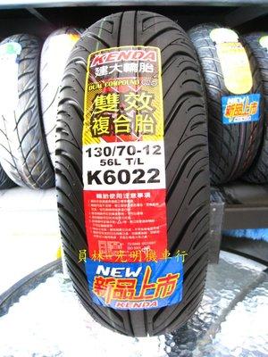 [彰化-員林] 建大 K6022 雙效複合胎 130/70-12 高速胎