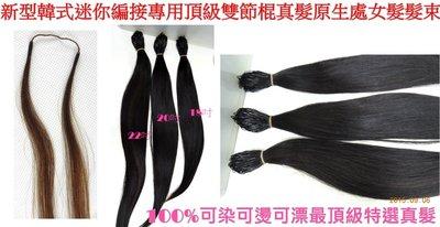 BOLI嚴選真髮* 頂級8A原生處女髮真髮 18吋接髮髮束可染可燙 一套50對(100根)
